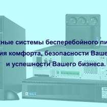 Надёжные сиcтемы бесперебойного электропитания, в Ростове-на-Дону