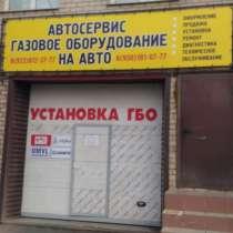 Установка газового оборудования на автомобили, в Оренбурге