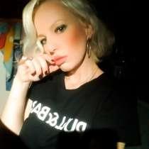 Инга, 29 лет, хочет пообщаться – Найди меня, в Москве