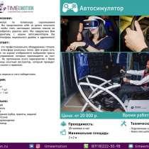 Развлечения и игры на 23 февраля, в Ростове-на-Дону