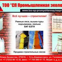 Леса строительные, вышки тура, в г.Усть-Каменогорск