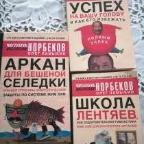Продам три книги М Норбекова, в г.Усть-Каменогорск