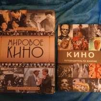 Книги по истории кино, в Москве