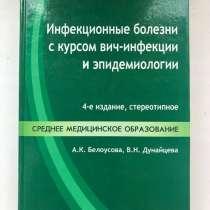 Белоусова, Дунайцев «Инфекционные болезни с курсом вич-инф, в Усть-Куте