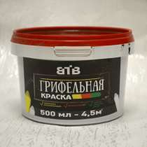 Краска грифельная ВТВ, в Екатеринбурге