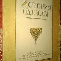 РЕДКОСТЬ Андреевская История Одежды. Вологда 1922, в Москве
