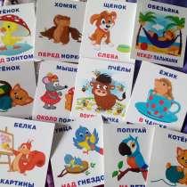 Карточки -развивашки, темы-разные, в Симферополе