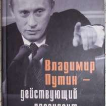 Владимир Путин - действующий призидент, в Новосибирске