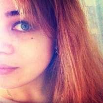 Aisylu, 26 лет, хочет пообщаться, в Казани