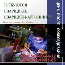 Требуются сварщики, сварщики-аргонщики, в г.Бишкек