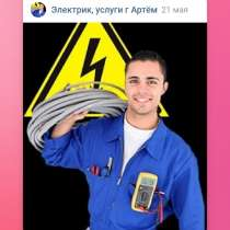 Электрик г Артём, в Артеме