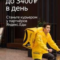 Курьер к партнеру сервиса Яндекс. Еда, в Владивостоке