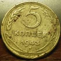 5 копеек 1943г, в Владимире