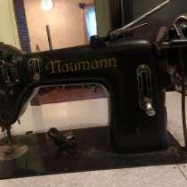 Швейная машинка Naumann, в Королёве
