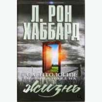 Саентология новый взгляд на жизнь. Автор Л. Рон Хаббард., в Челябинске