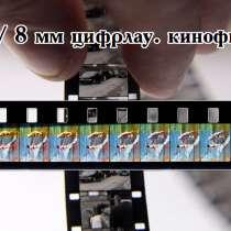 16 мм / 8 мм цифрлау. кинофильмдер. Тікелей сканерлеу, в г.Кокшетау