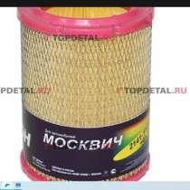 Фильтр воздушный Москвич 2141-Ода, в Иркутске
