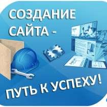 Сайт под ключ, в г.Донецк