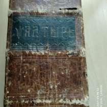 Антикварные книги, в г.Тирасполь