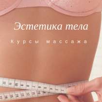 Армопластика обучение, в Казани
