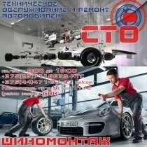 Ремонт авто, в г.Новополоцк
