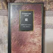 Книги Ст Лема, в Новосибирске