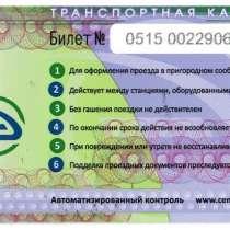Билет на 6 поездок от Ростокино до Воронка, в Москве
