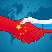 Посредник с Китаем. Закуп оптом в Китае. Бизнес с Китаем, в Москве