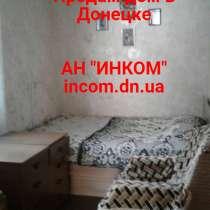 Продам дом в Донецке, в г.Донецк