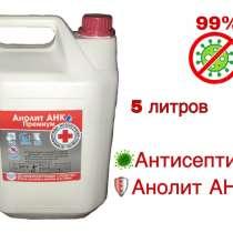 Антисептик, в Новосибирске