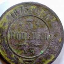 3 Копейки 1875 г, в Вязьме