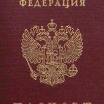 Помощь в получении гражданства РФ, РВП, ВНЖ, в Воронеже
