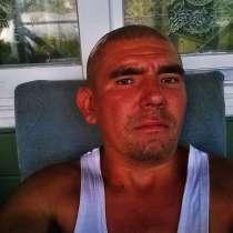 Макс, 33 года, хочет познакомиться – Познакомлюсь с девушкой, в Егорьевске