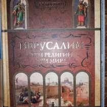 Иерусалим три религии мира, в Новосибирске