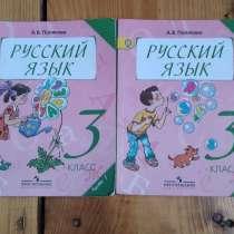 Русский язык, в Уфе