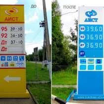 Ремонт ценовых стел на АЗС и АГЗС, в Москве