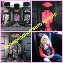 Бескаркасные автомобильные кресла для детей СМАЙЛ, в Краснодаре