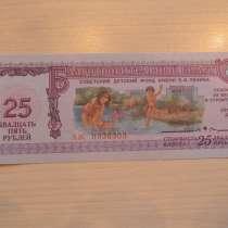 25 рублей1988г, XF, Благотворительный билет Советс.фонда, АЖ, в г.Ереван