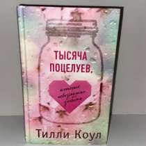 Тысяча поцелуев, в Казани
