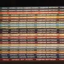 Комиксы ''Ходячие мертвецы'', 1-22 выпуск, в г.Гомель
