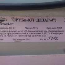 Рециркулятор Дезар-4 (орубп-03) б/у, рабочий, в Долгопрудном