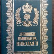 Дневники Николая II, в Москве