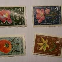 Продаю марки СССР, с доставкой за границу почтой России, в Самаре