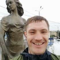 Вадим, 32 года, хочет пообщаться – Вадим, 32 года, хочет пообщаться, в Уфе