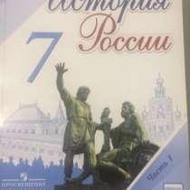 Учебник по истории 7 класс, в Краснодаре