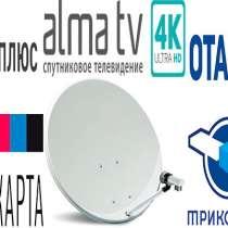 Установка и настройка спутникового телевидения, в г.Астана