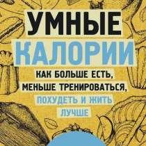 Умные каллории, в Санкт-Петербурге