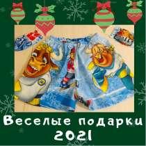 Подарочные семейные трусы на Новый год, в Перми