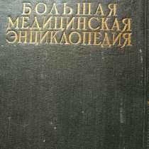 Большая медицинская энциклопедия (1928-1936 гг). 1 издание, в г.Донецк
