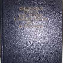 Ильин Философия Гегеля, в Новосибирске